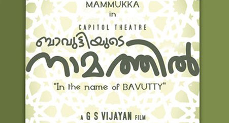 Check out Exclusive stills from Bavuttyude Namathil