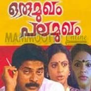 Orumugham Palamugham