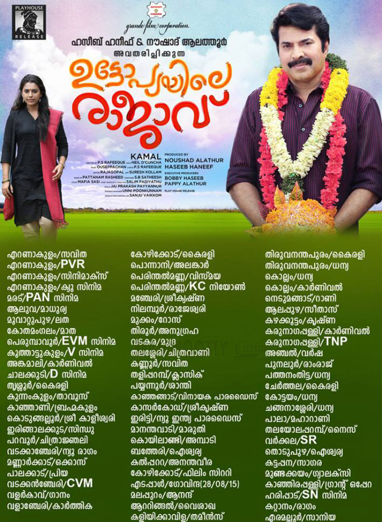 Utopiayile Rajavu Theater List