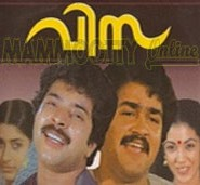 Visa 1983 Malayalam Movie